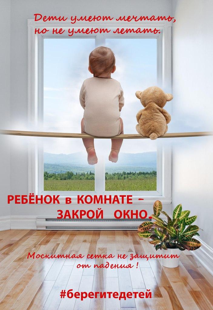 Закрой окно!.